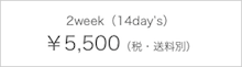 1week (10day's) ¥0,000